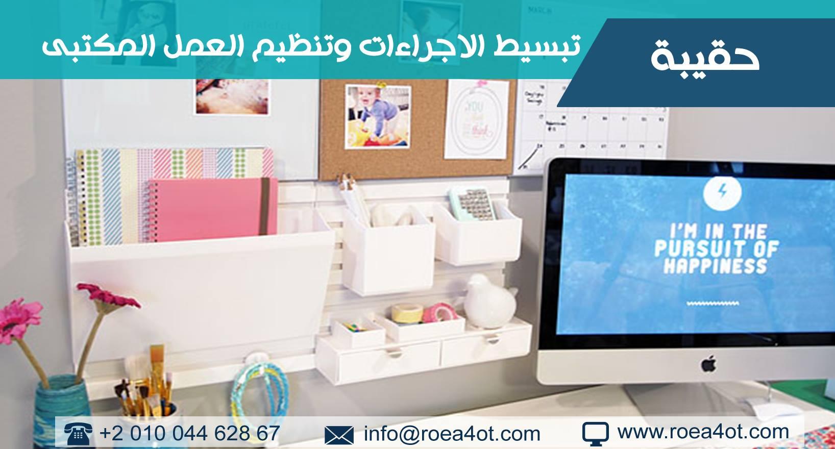 تبسيط الاجراءات وتنظيم العمل المكتبى