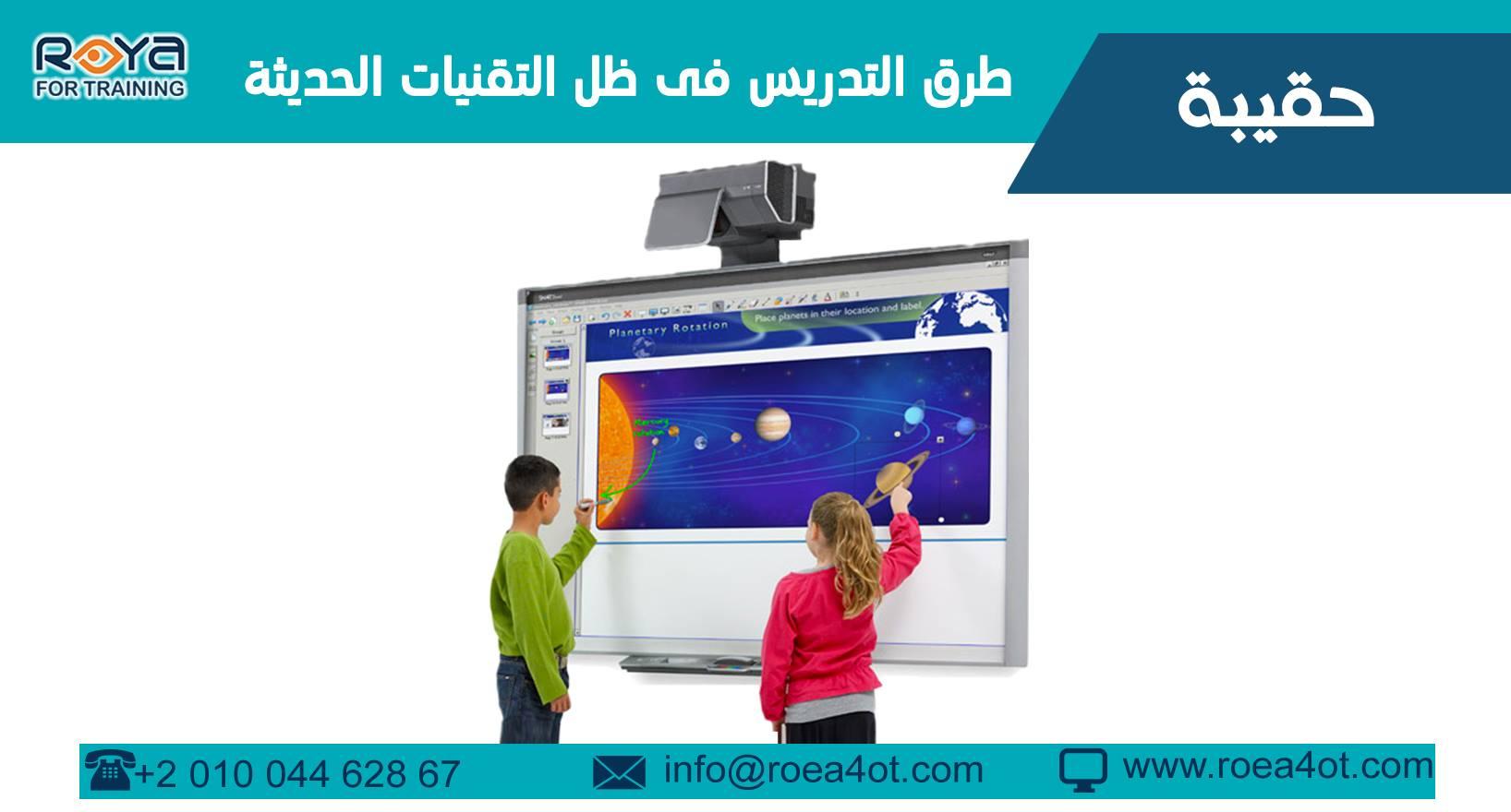 حقيبة تدريبية طرق التدريس في ظل المقتنيات الحديثة
