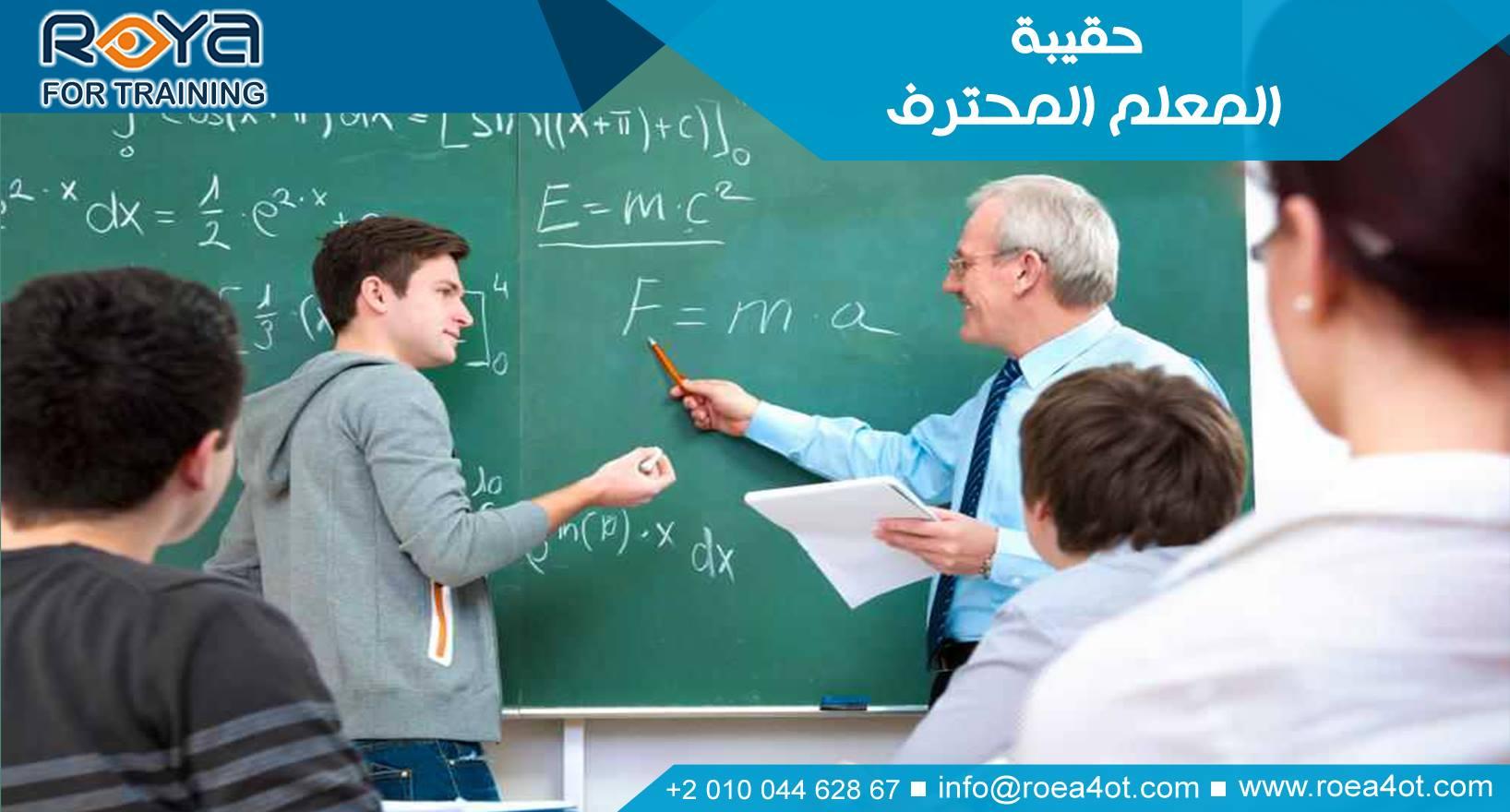 حقيبة تدريبية المعلم المحترف