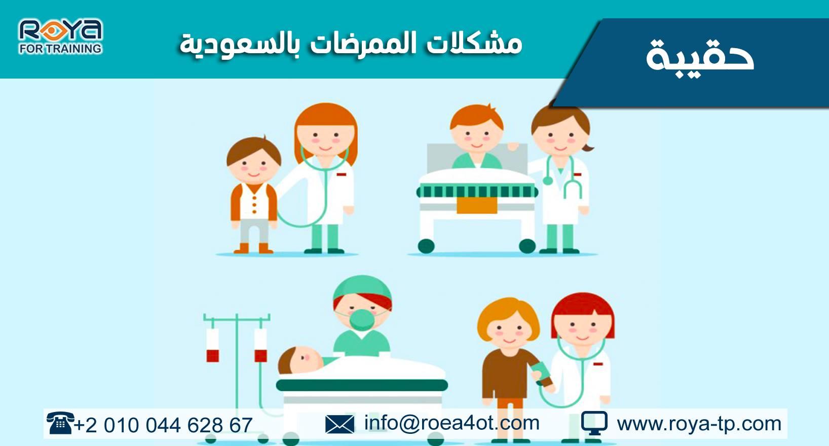 حقيبة تدريبية مشكلات الممرضات بالسعودية