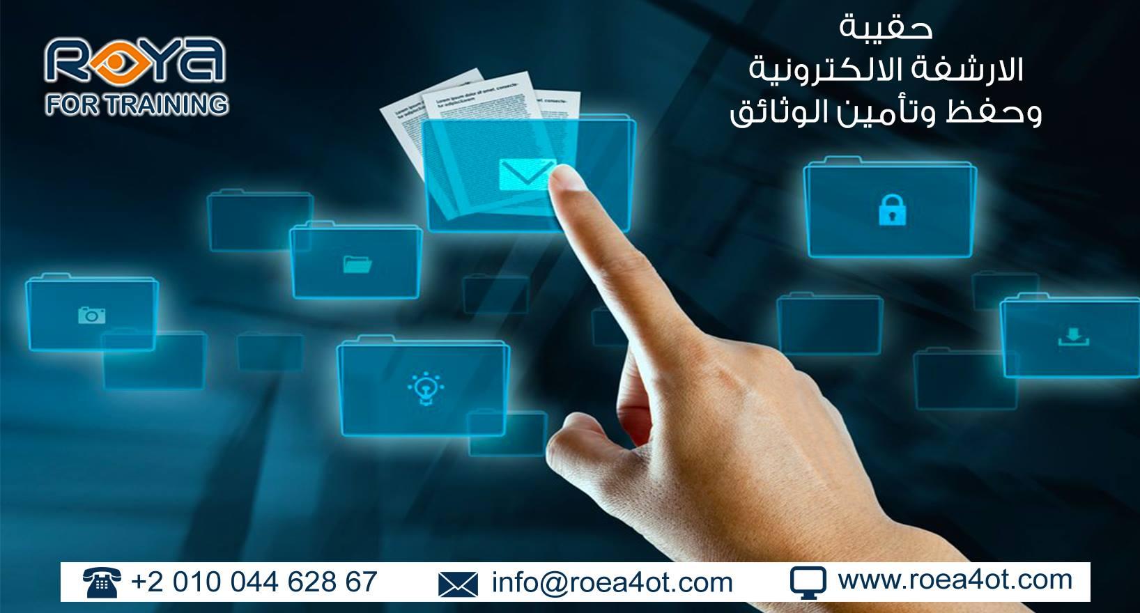 حقيبة تدريبية الارشفة الالكترونية وحفظ وتأمين الوثائق