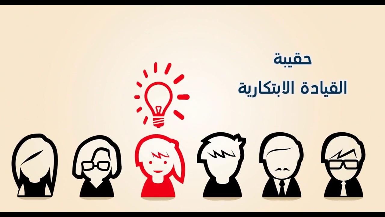 حقيبة القيادة الابتكارية