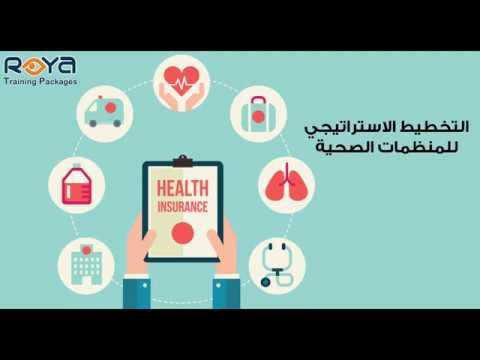 حقيبة التخطيط الاستراتيجي للمنظمات الصحية