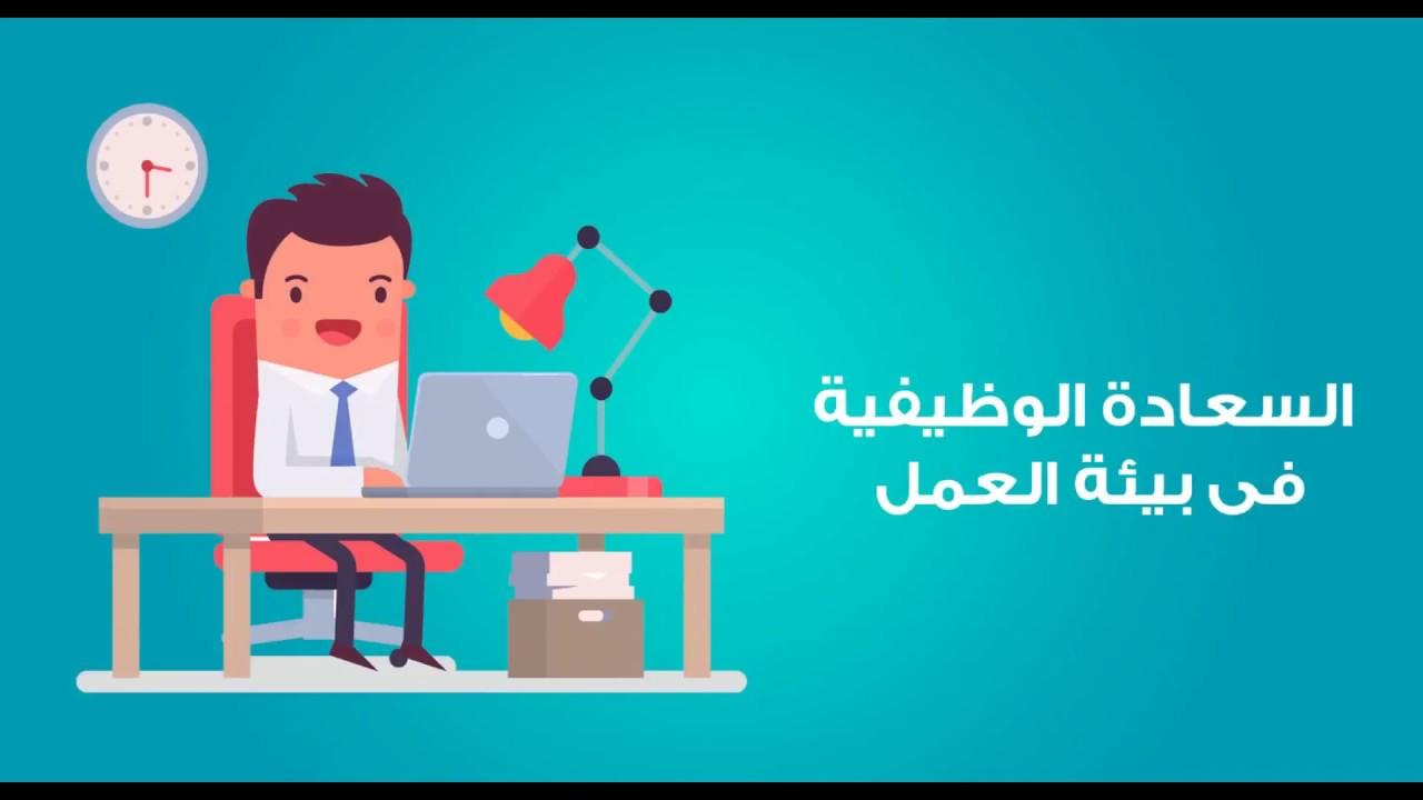 حقيبة السعادة الوظيفية في بيئة العمل