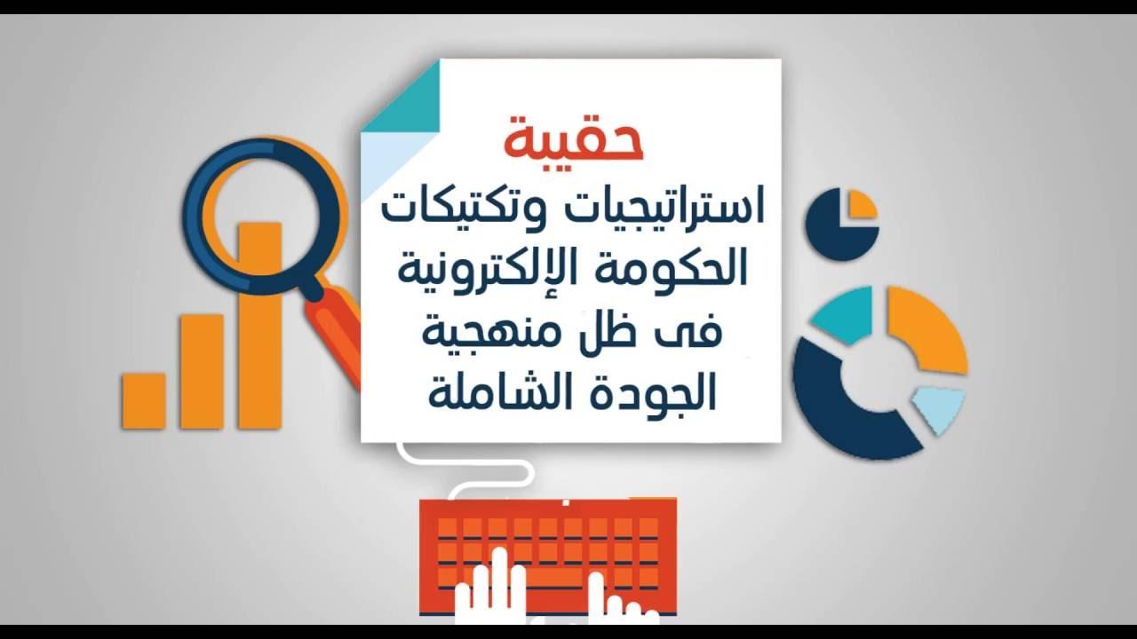 استراتيجيات وتكتيكات الحكومة الإلكترونية في ظل منهجية الجوده الشاملة
