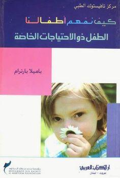 كتاب كيف نفهم اطفالنا ذوى الاحتياجات الخاصة