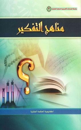 كتاب مناهج التفكير