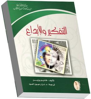 كتاب التفكير والابداع