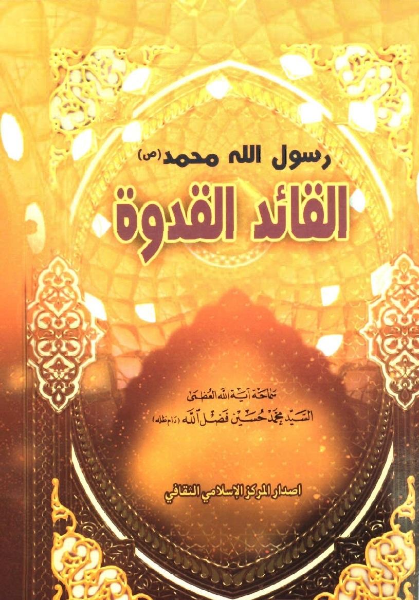 رسول الله محمد صلى الله عليه واله القائد القدوة