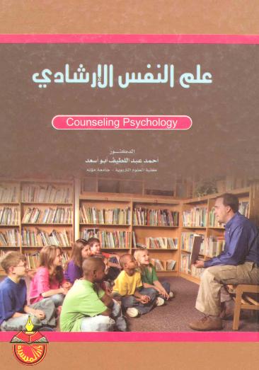 كتاب علم النفس الارشادى
