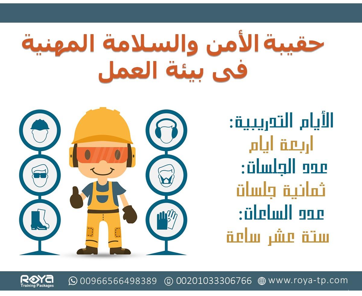 حقيبة الأمن السلامة العامة فى بيئة العمل مقدمة من شركة رؤية للحقائب