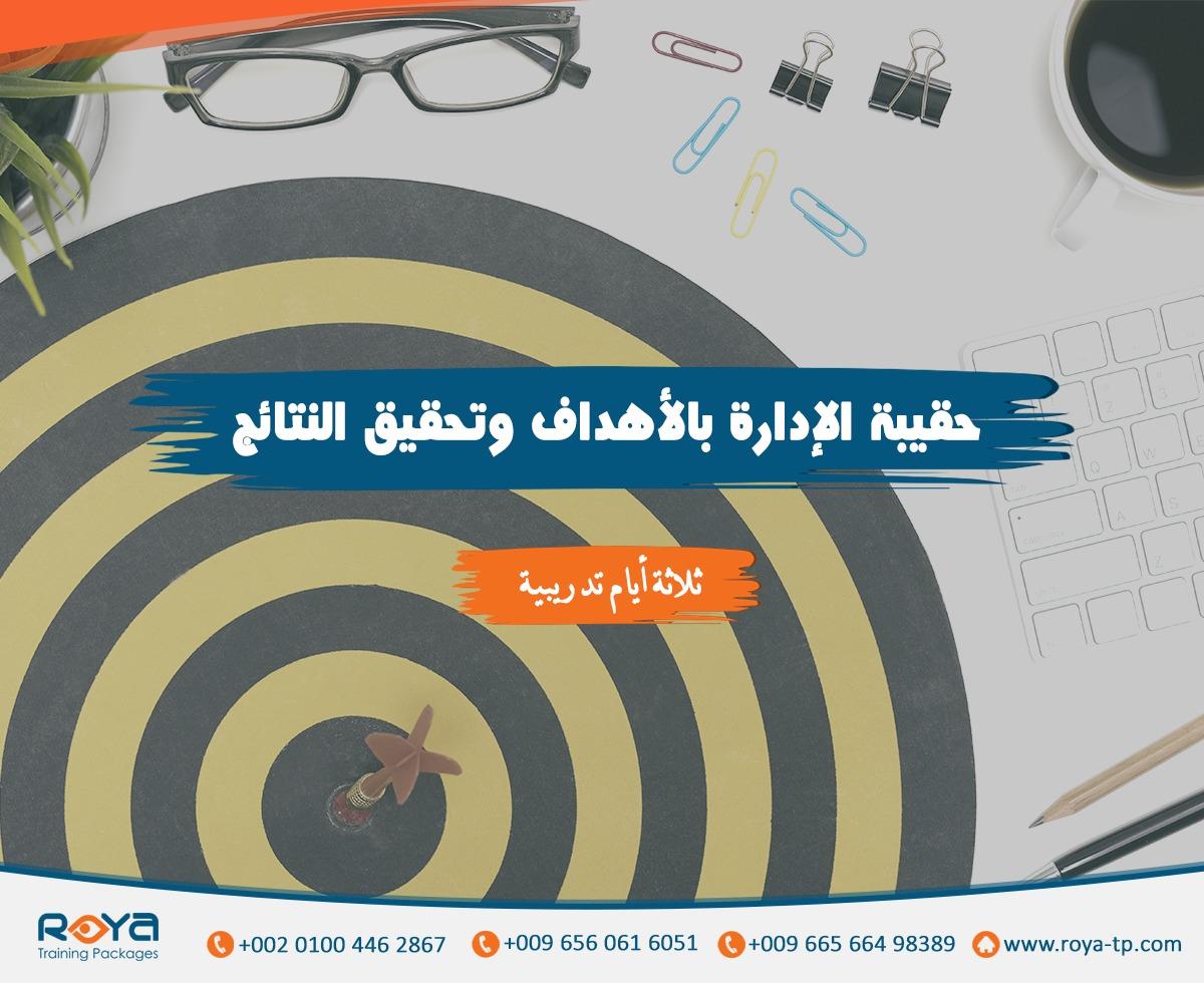 الادارة بالاهداف وتحقيق النتائج حقيبة من الحقائب الإدارية المقدمة من شركة رؤية
